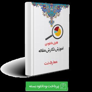 بسته آموزش مقاله نویسی کاربردی- رشته علوم قرآن و حدیث