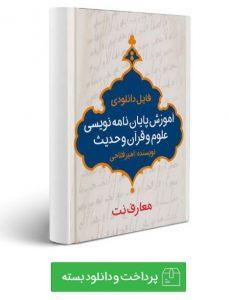 آموزش پایان نامه نویسی- رشته علوم قرآن و حدیث