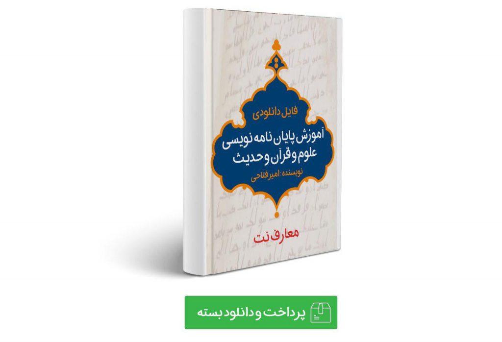 آموزش پایان نامه نویسی - رشته علوم قرآن و حدیث