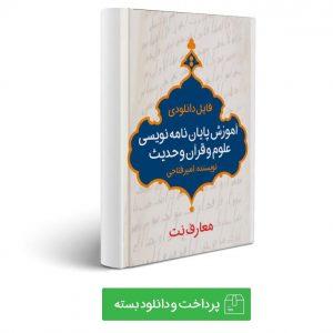 آموزش پایان نامه نویسی رشته علوم قرآن و حدیث