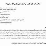 دلالت آیه عالم الغیب بر گستره علم پیامبر اکرم (ص)