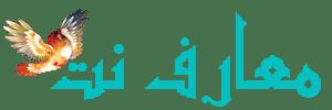 معارف نت | دانلود مقالات علوم قرآن و حدیث