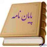 معارف نت : موضوعات پیشنهادی پایان نامه علوم قرآن و حدیث - الهیات و معارف اسلامی