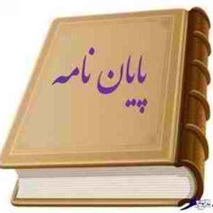 موضوعات پیشنهادی پایان نامه علوم قرآن و حدیث – الهیات و معارف اسلامی | لیست شماره ۱