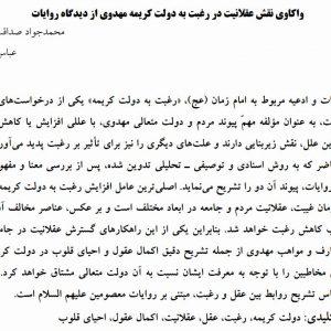واکاوی نقش عقلانیت در رغبت به دولت کریمه مهدوی از دیدگاه روایات ؛ مهدویت