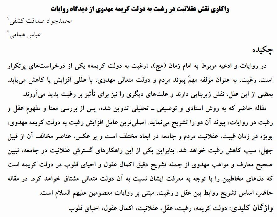 عقلانیت دولت کریمه مهدوی حکومت حضرت مهدی
