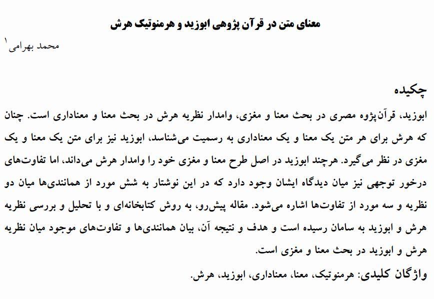 معنای متن قرآن پژوهی نصر حامد ابوزید نظریه هرمنوتیک هرش