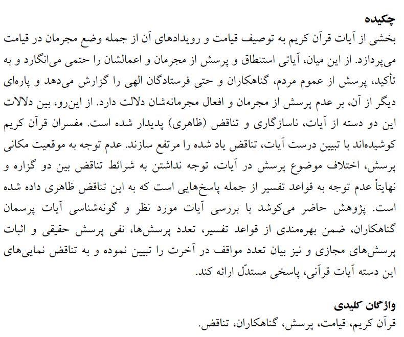 آیات پرسمان گناهکاران در قرآن