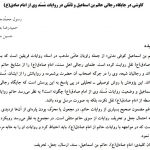 حاتم بن اسماعیل امام صادق