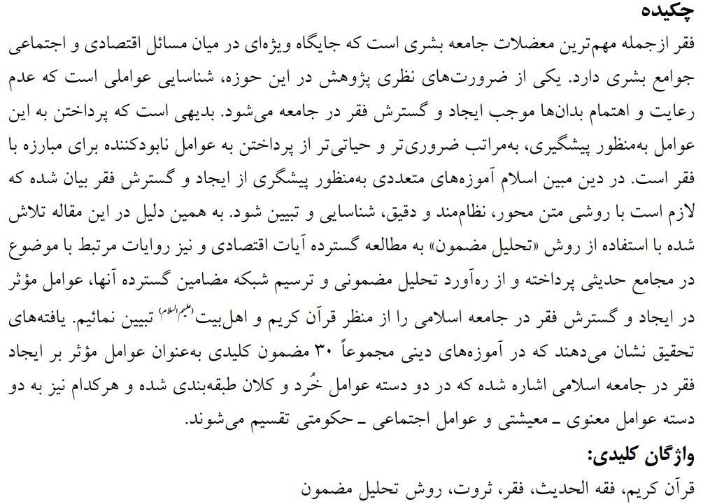 عوامل ایجاد فقر در جامعه اسلامی از منظر قرآن