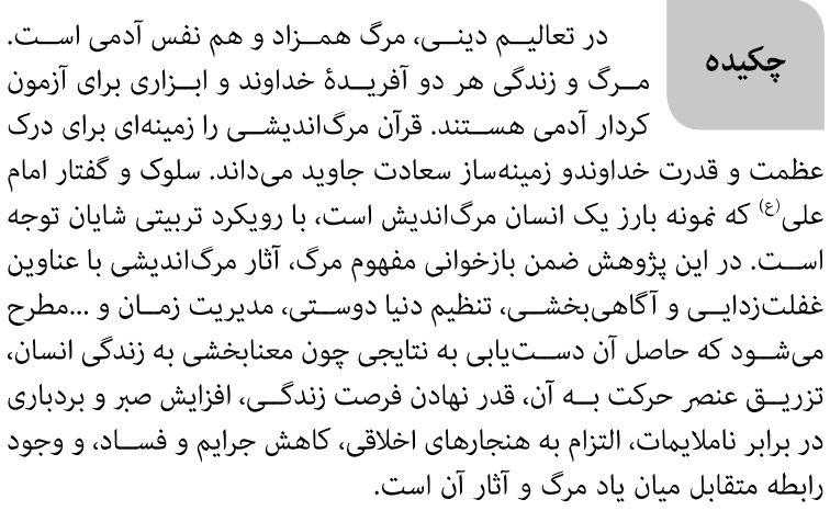 آثار مرگ اندیشی در قرآن و سخنان امام علی