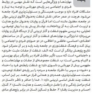 آثار تربیتی شفقت در حوزه فردی و اجتماعی از منظر قرآن و روایات