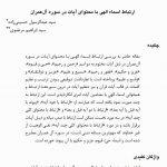 ارتباط اسماء الهی با محتوای آیات در سوره آل عمران