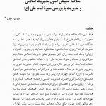 اصول مدیریت اسلامی
