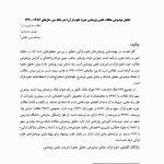تحلیل موضوعی مقالات علمی پژوهشی حوزه علوم قرآن؛ نشر یافته بین سالهای ۱۳۸۶-۱۳۹۰