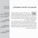 اصول روشی تربیت مقایسه ای در آموزه های قرآنی