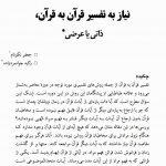 نیاز به تفسیر قرآن به قرآن، ذاتی یا عرضی
