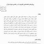 روشهای اختصاصی اهلبیت (ع) در تفسیر مفردات قرآن