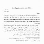 تواتر قرآن؛ حقیقت، محدوده و زمینه های روی آورد به آن