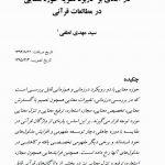 درآمدی بر کاربرد نظریه حوزه معنایی در مطالعات قرآنی