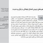 راهبردهای تربیتی اعتدال فرهنگی در قرآن و حدیث