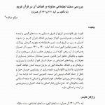 بررسی سنت اجتماعی مداوله و اهداف آن در قرآن کریم (با تاکید بر آیه ۱۴۰ و۱۴۱ آل عمران)
