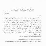 تحلیلی پیرامون شفابخشی قرآن با رویکرد به آراء و روایات تفسیری