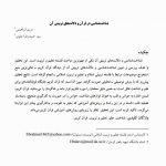 شناخت شناسی در قرآن و دلالت های تربیتی آن