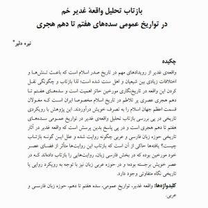 بازتاب و تحلیل واقعه غدیر خم در تواریخ عمومی سده های هفتم تا دهم هجری