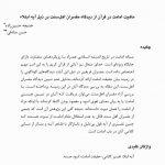 ماهیت امامت در قرآن از دیدگاه مفسران اهلسنت در ذیل آیه ابتلاء