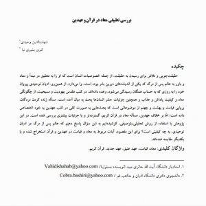 بررسی تطبیقی معاد در قرآن و عهدین