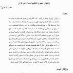 واکاوی مفهوم «تعلیم اسماء» در قرآن