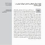 فرآیند چیرگی شیطان بر انسان با رویکرد تربیتی در قرآن و حدیث