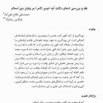 نقد و بررسی ادعای دلالت آیه «یدبر الامر» بر پایان دین اسلام