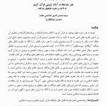 هنر سازه ها در آیات تربیتی قرآن نظریه تقابل های دوگانه
