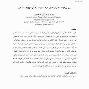 بررسی قواعد گسترش معنایی حرف عن در قرآن با رویکرد شناختی
