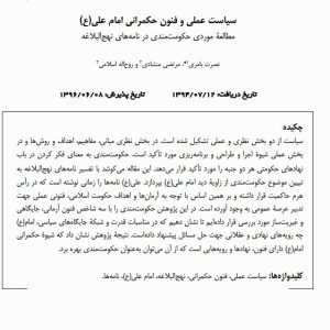 سیاست عملی و فنون حکمرانی امام علی(ع) مطالعه موردی حکومت مندی در نامه های نهج البلاغه
