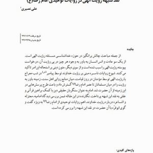 نقد شبهه رویت الهی در روایات توحیدی امام رضا (ع)