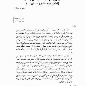 تحلیل و بررسی سیاست فرهنگی ابناء الرضا ( امامان جواد، هادی و عسکری (ع) )