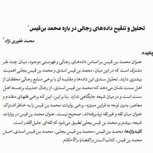 تحلیل و تنقیح داده های رجالی درباره محمد بن قیس