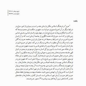 مفهوم و جایگاه حرم در فرهنگ اسلامی