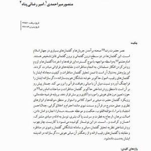 تحلیل گفتمان مناظره ها و مجادله های حضرت رضا (ع) با دگرهای گفتمانی (مبانی قرآنی کلامی ساخت بندی هویت اسلامی)