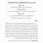 ویلیام فدرر - مصادر قرآن