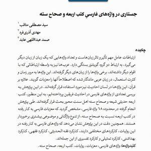 جستاری در واژه های فارسی کتب اربعه و صحاح سته
