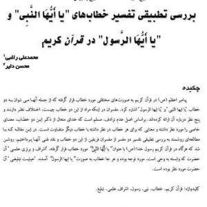 بررسی تطبیقی تفسیر خطاب های «یا ایها النبی» و «یا ایها الرسول» در قرآن کریم