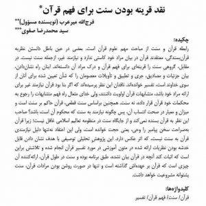نقد قرینه بودن سنت برای فهم قرآن