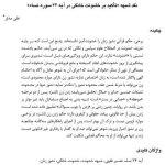 نقد شبهه «تاکید بر خشونت خانگی در آیه ۳۴ سوره نساء»