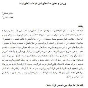 بررسی و تحلیل سبک های ادبی در داستان های قرآن