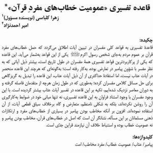 قاعده تفسیری عمومیت خطاب های مفرد قرآن / امیر احمدنژاد ؛ زهرا کلباسی