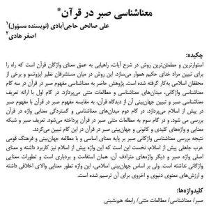 معناشناسی صبر در قرآن / نویسندگان: علی صالحی حاجی آبادی ؛ اصغر هادی